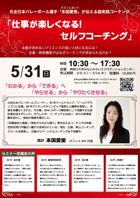 神奈川大学20150531②